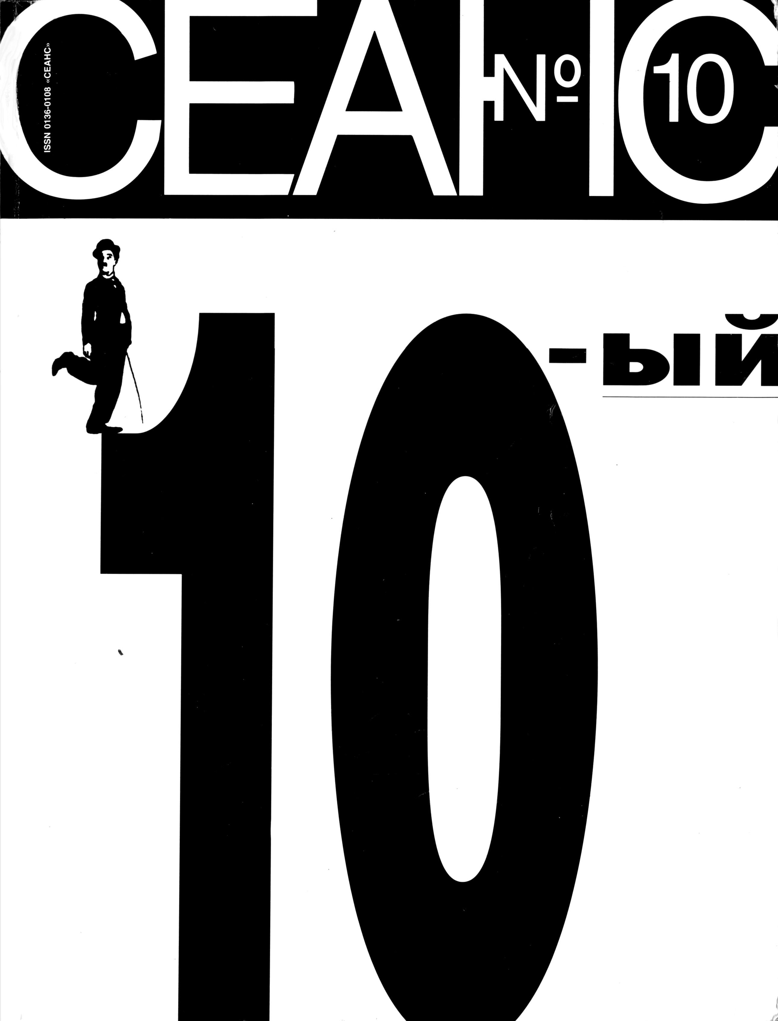 СЕАНС- 10