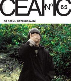 СЕАНС- 65