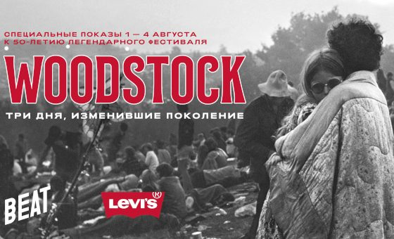«Вудсток» в России