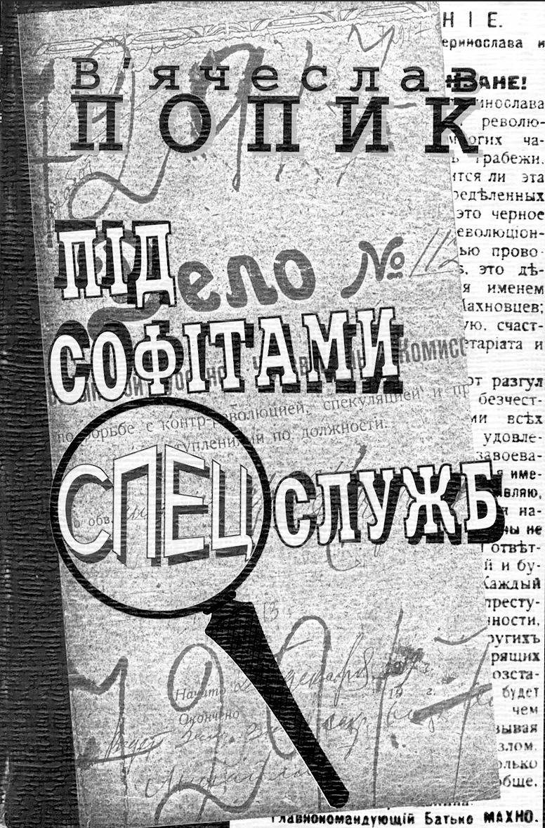 Впервые  документы из дела-формуляра Александра Довженко были опубликованы  Вячеславом Попиком. Позднее они вошли в книгу «ПІД СОФІТАМИ СПЕЦСЛУЖБ»  (2000)