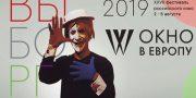 Выборг-2019: В Европу застеклить окно