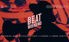 Beat Weekend: 15городов, дизайнеры иPJHarvey