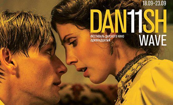 Danish Wave. 11-й фестиваль датского кино
