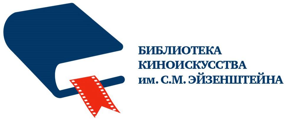 Библиотека киноискусства им. Эйзенштейна