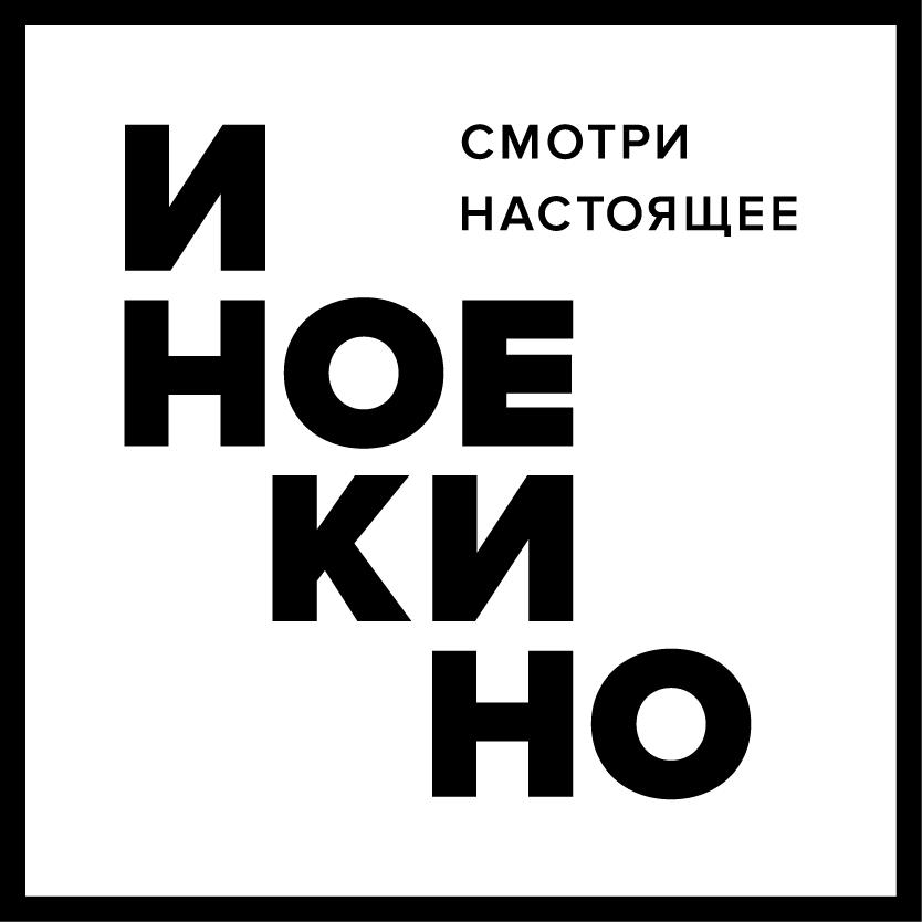 ИНОЕКИНО