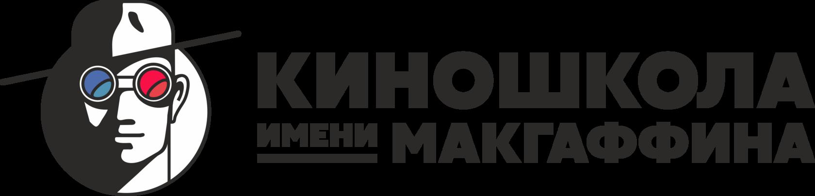 Киношкола им. МакГаффина