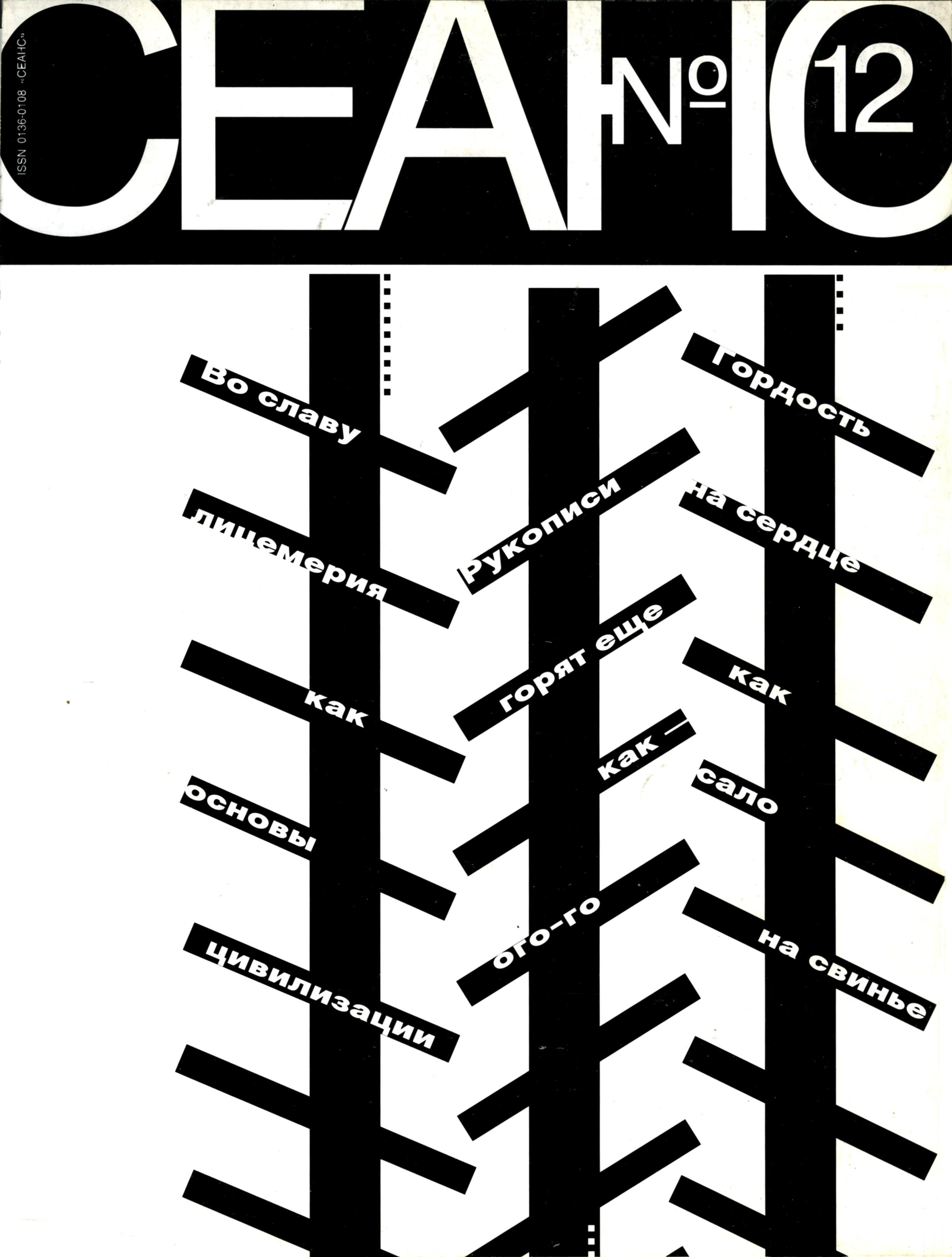 CЕАНС – 12