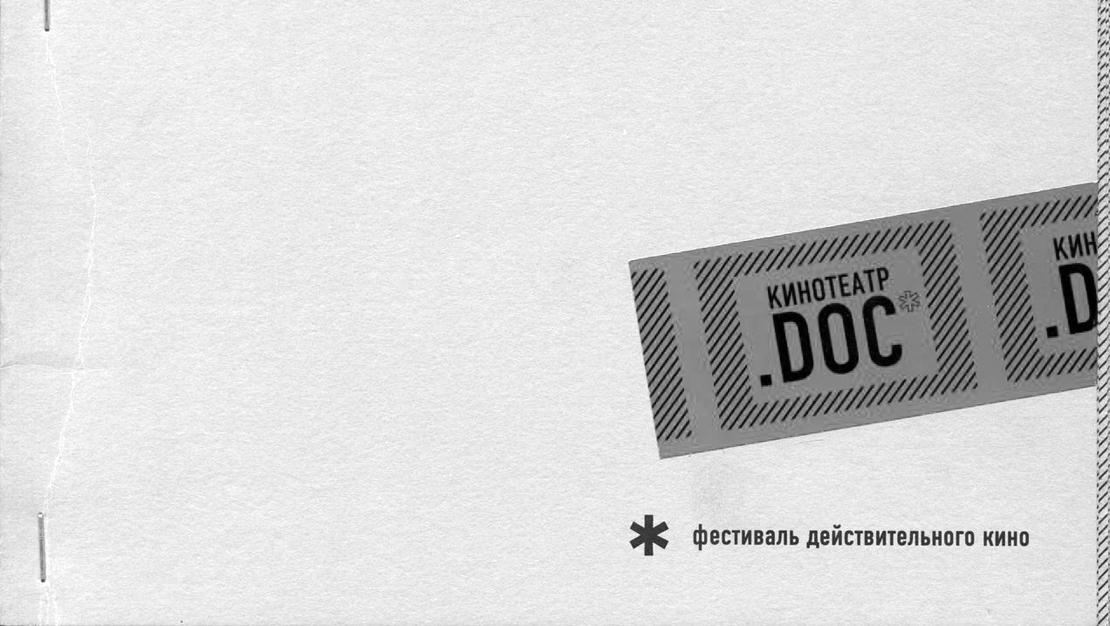 Кинотеатр.doc— «Сеансу» отвечают...