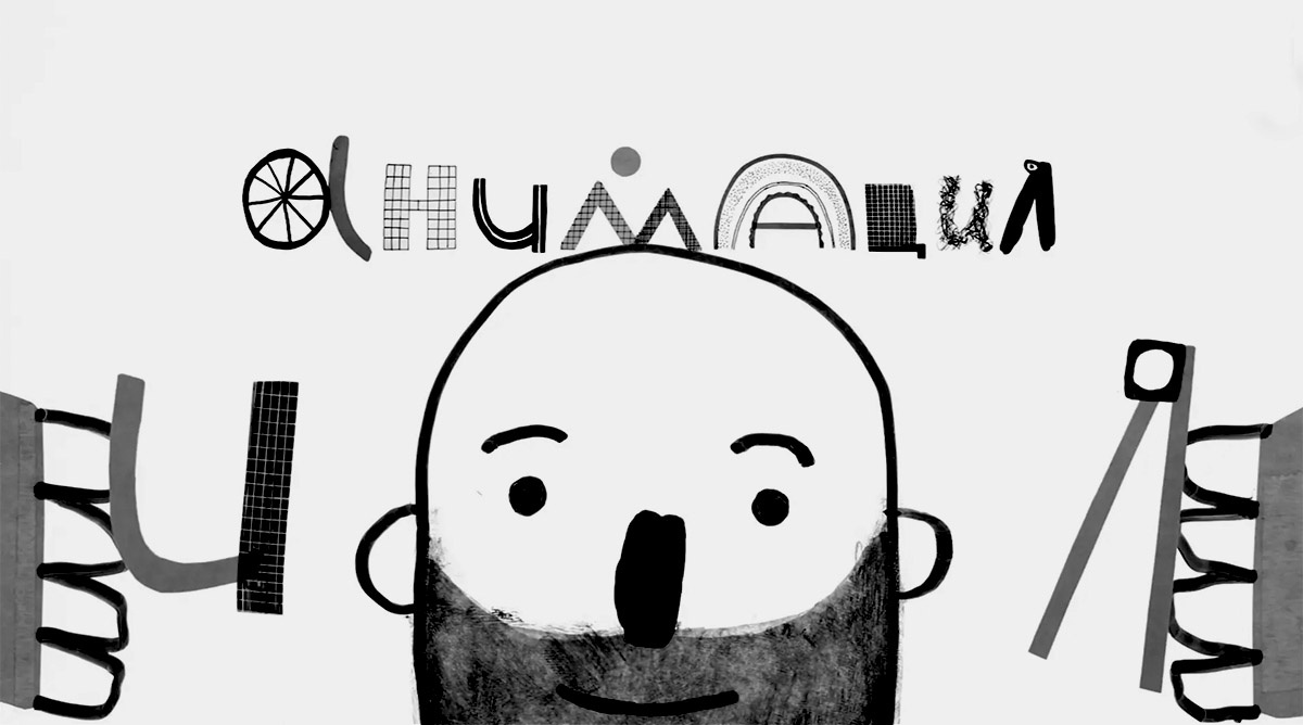 Высшие формы— проект «Анимация ия»